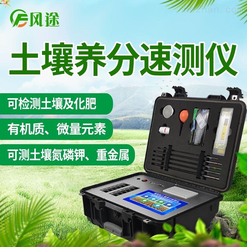 土壤养分速测仪多少钱