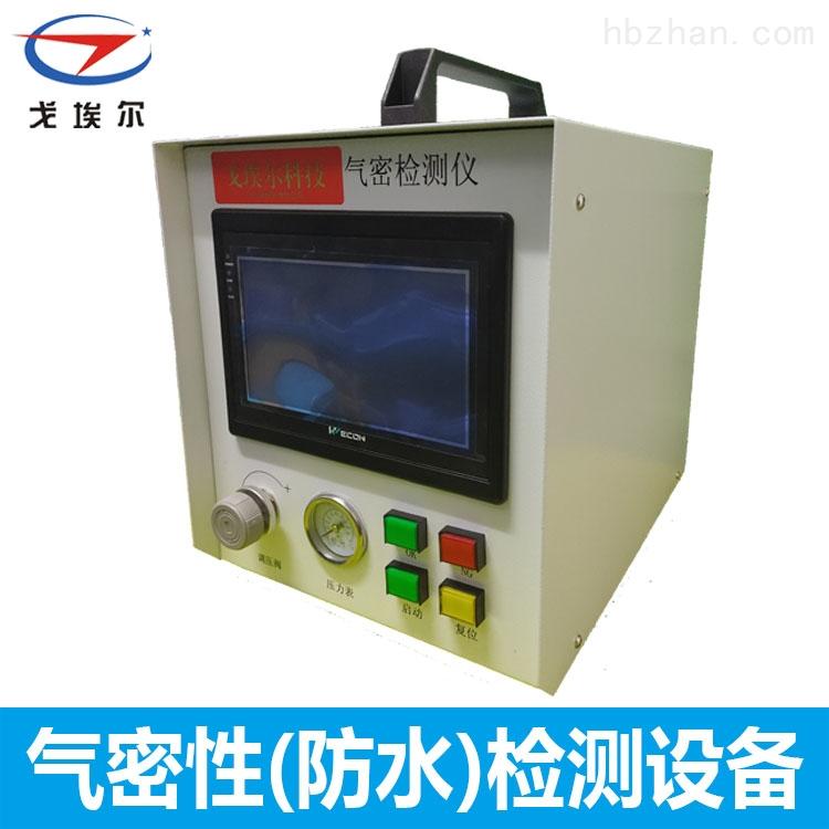 气密性防水检测机