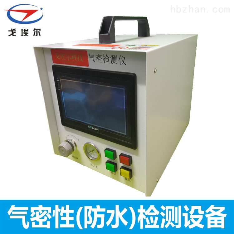 电子音响防水检测仪