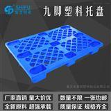 1.2*1米胶垫板网格九脚塑料托盘