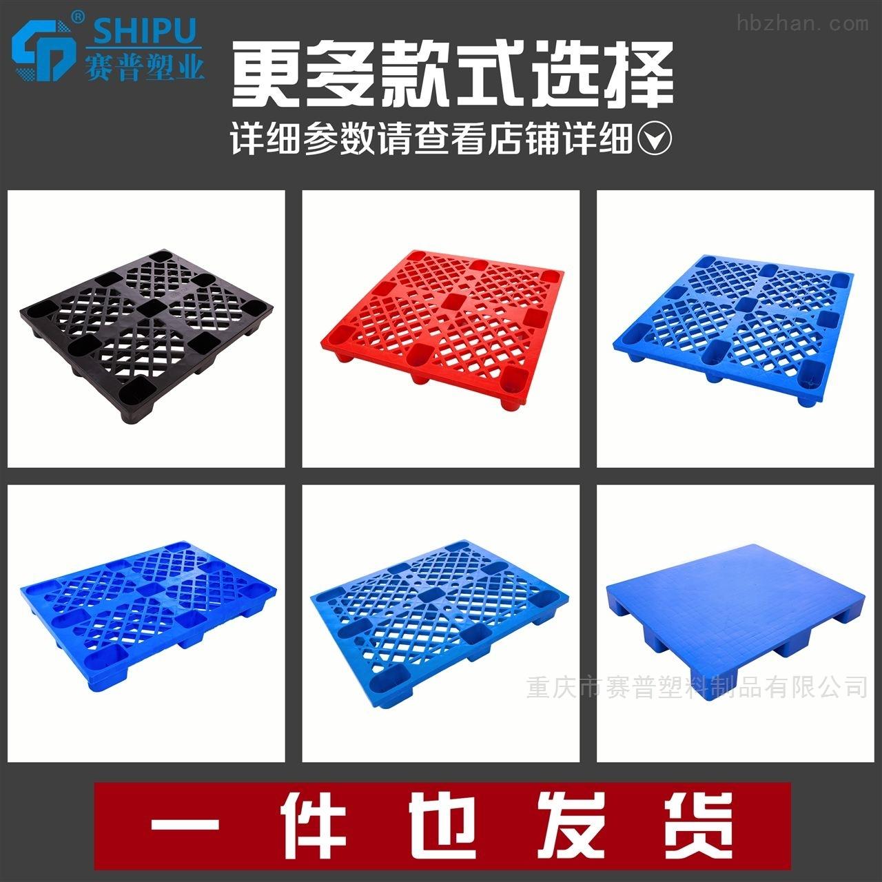 商超促销行业专用塑料托盘