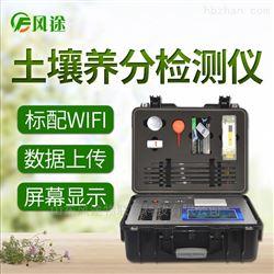FT-Q6000-1高智能土壤养分检测仪