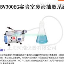 Sciencetool BV300EG实验室废液吸引泵