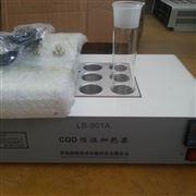 LB-901A恒温加热器(消解仪)
