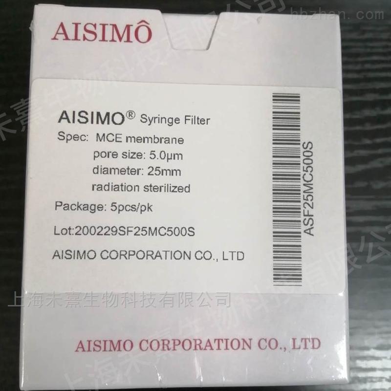AISIMO爱西默5um针头式过滤器