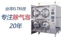 高温工业烤箱除泡机