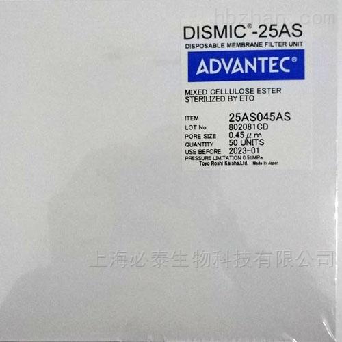 日本ADVANTEC 0.45um25mm已灭菌针头过滤器