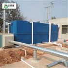 RCYTH小型乡村污水处理装置简单说明