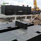 RCYTH地埋式农村污水处理设备全自动
