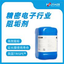 供应英国宝莱尔精密电子行业RO膜用阻垢剂