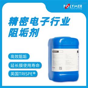 TRISPE供应英国宝莱尔精密电子行业RO膜用阻垢剂