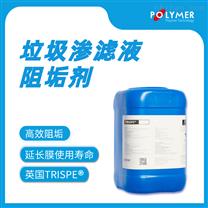 供应英国宝莱尔垃圾渗滤液RO膜用阻垢剂
