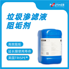 TRISPE供应英国宝莱尔垃圾渗滤液RO膜用阻垢剂