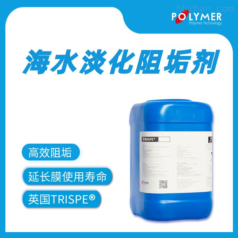 进口英国宝莱尔反渗透阻垢剂、浓缩液海水淡化用