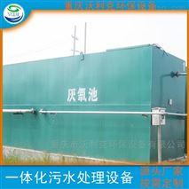 重庆一体化废水处理设备 工厂废水成套设备
