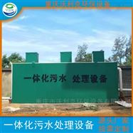 重庆一体化污水处理设备厂家制造