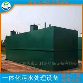 重庆一体化生活污水处理设备提标改造