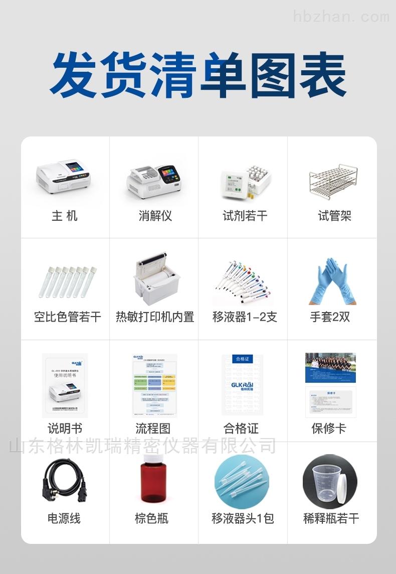 国产cod测定仪国产定制,水质检测仪水质检测,全国顺丰包邮