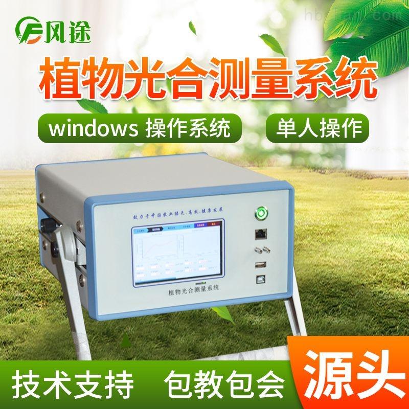 便携式光合测定仪