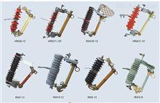 西安供应 HRW11-10高压跌落式熔断器