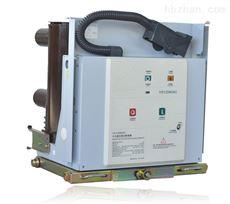 VS1-12/1250-31.5西安VS1-12户内固定式高压断路器