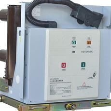 西安批发VS1-12/630-20高压断路器
