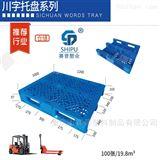 1.2米*1米川字组合塑料托盘