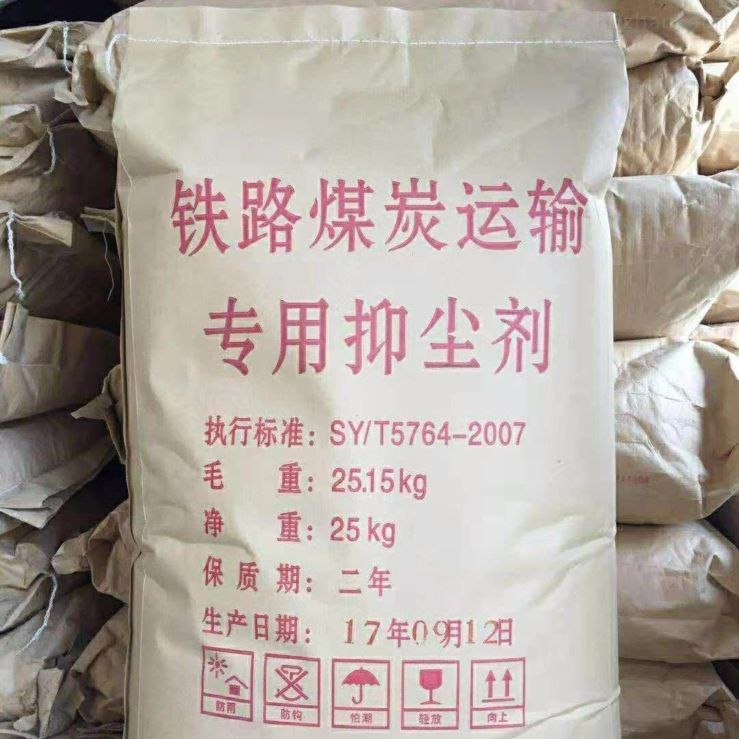 粉尘煤炭结壳剂 运输抑尘剂平凉厂家