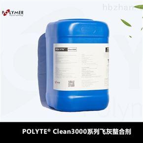 POLYTE重金属螯合剂厂家