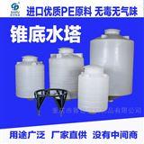 尖底10立方塑料水箱 锥底水处理储罐