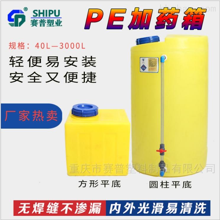 200L圆形pe塑料搅拌桶 耐酸碱加厚加药箱