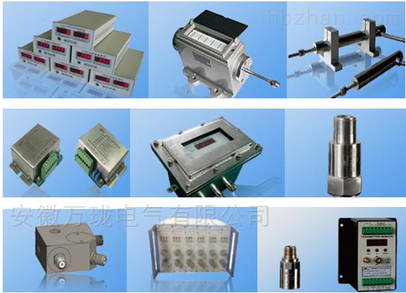 振动传感器0-20MM/SST-2G,+HY-5VE-D