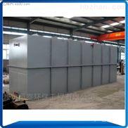 西宁市农村小型污水处理设备