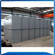 甘肃农村小型污水处理设备产品用途