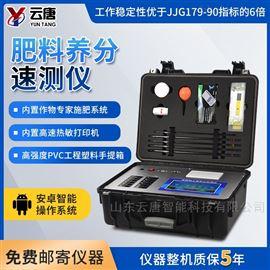 YT-F2肥料快速检测仪参数