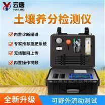 土壤肥料检测常规实验室全套仪器设备