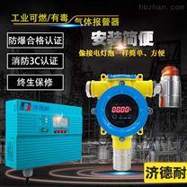 炼钢厂车间异丁烯气体报警器