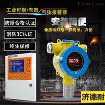 防爆型磷化氢气体浓度含量报警器
