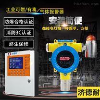 医院环氧乙烷气体浓度报警器