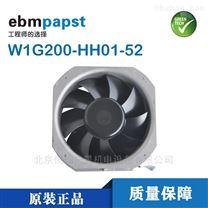 ebmpapst 医疗器械风机W1G200-HH01-52 现货
