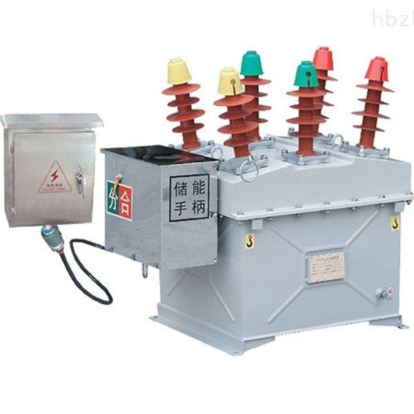 ZW8-12预付费真空断路器天水市10KV高压开关厂
