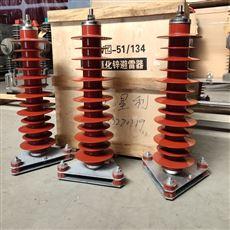 HY5WZ-51/134金属氧化锌避雷器
