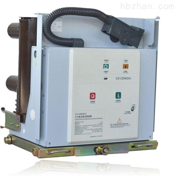 VD4高压断路器价格