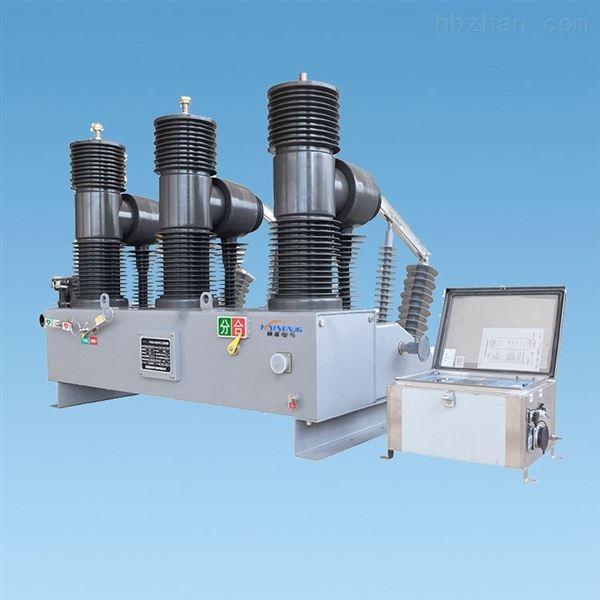 ZW32-40.5/1250A智能高压断路器型号参数