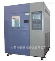 HE-LR-80L高低温冲击试验箱
