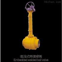 地埋式焊接球閥