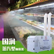 火锅店蔬菜雾化加湿器