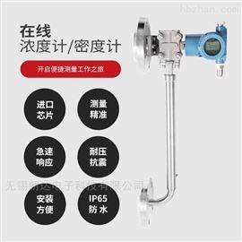 CHD-MDJ-0088工业在线密度计脱硫浆液比重计 侧装插入式