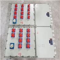 BXMDBXQ-4XD防爆磁力起动照明配电箱