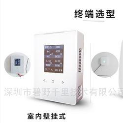 BYQL-LCD200室内环境空气质量监测系统